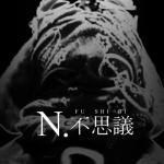 N.Fushigi