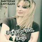 Viktoria Barladyan